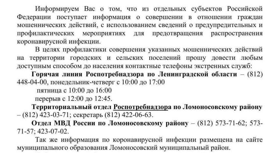 17.04.2020_02и-2626_2020_Куксенко_А.А._Администрации_городских_поселений_ЛО_1