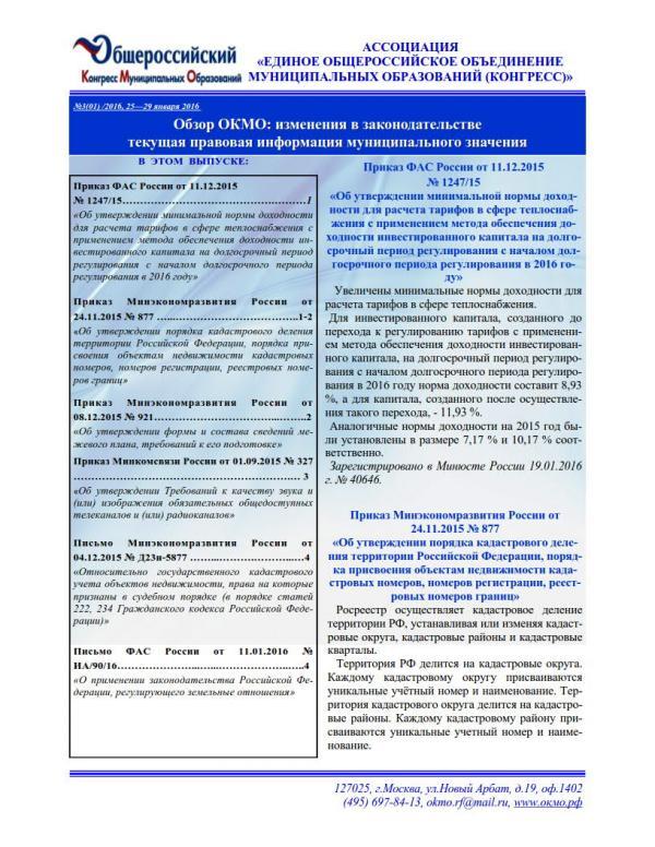 2 (02) Обзор Законодательства_1