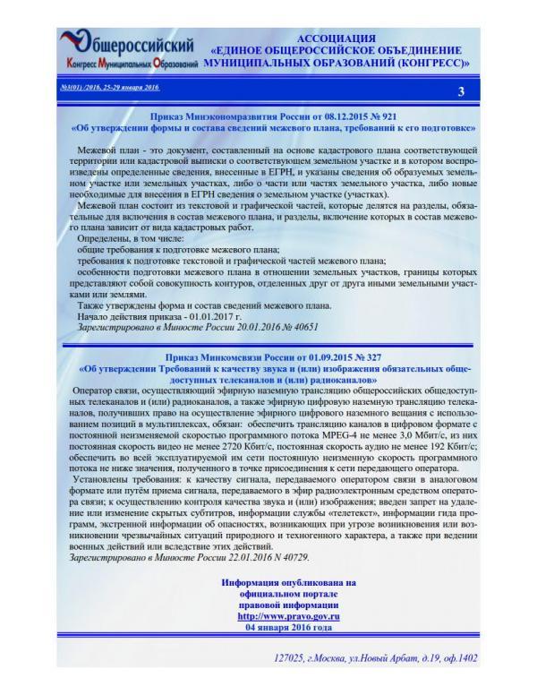2 (02) Обзор Законодательства_3