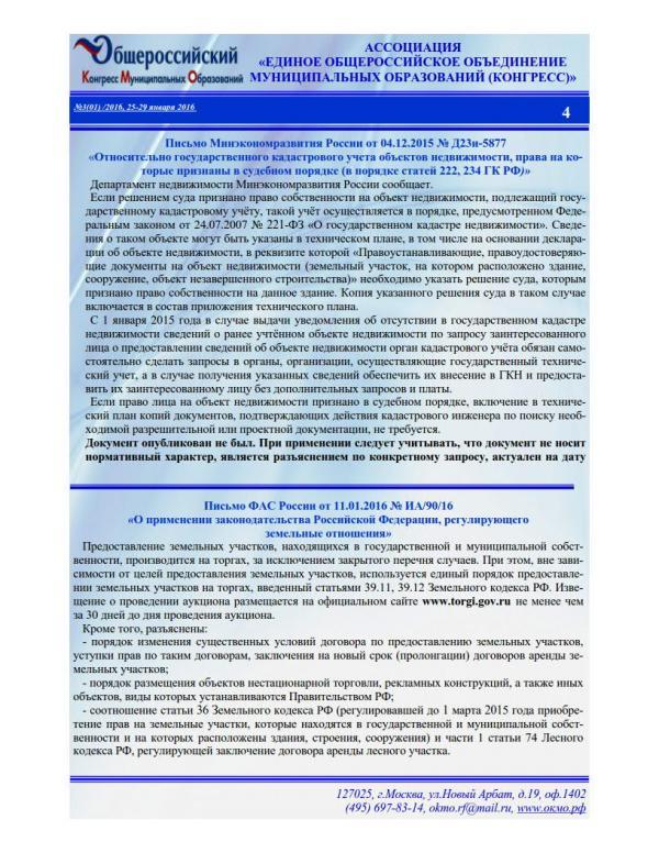 2 (02) Обзор Законодательства_4