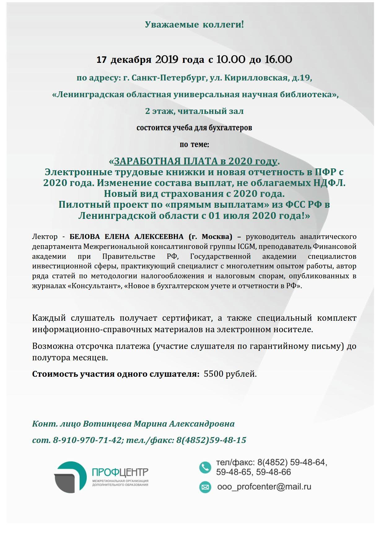 256_СПб_мун. образ_17.12_МА_инф_1