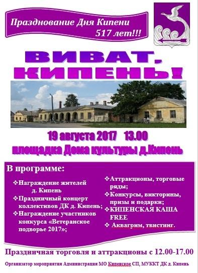 Афиша 2017 Кипень