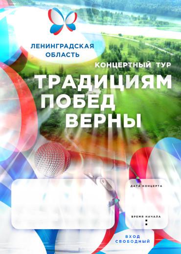 Афиша КОНЦЕРТЫ_10