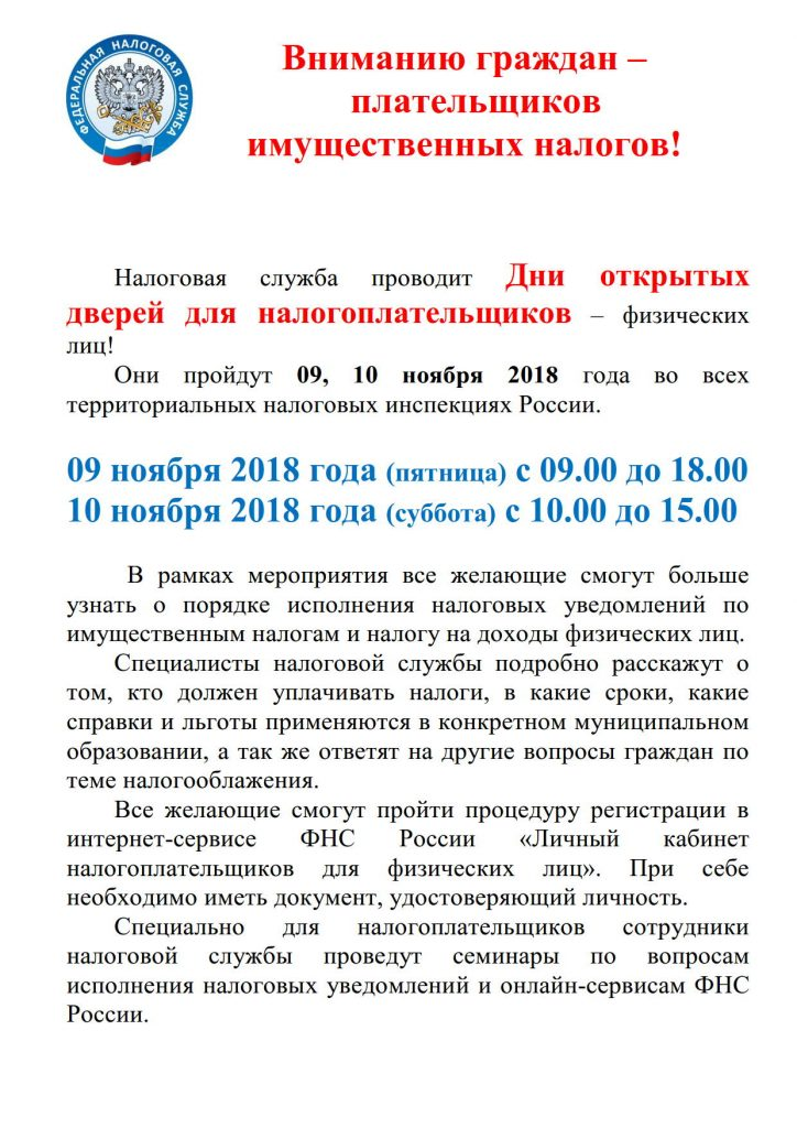 День открытых дверей 9 и 10 ноября 2018 год._1