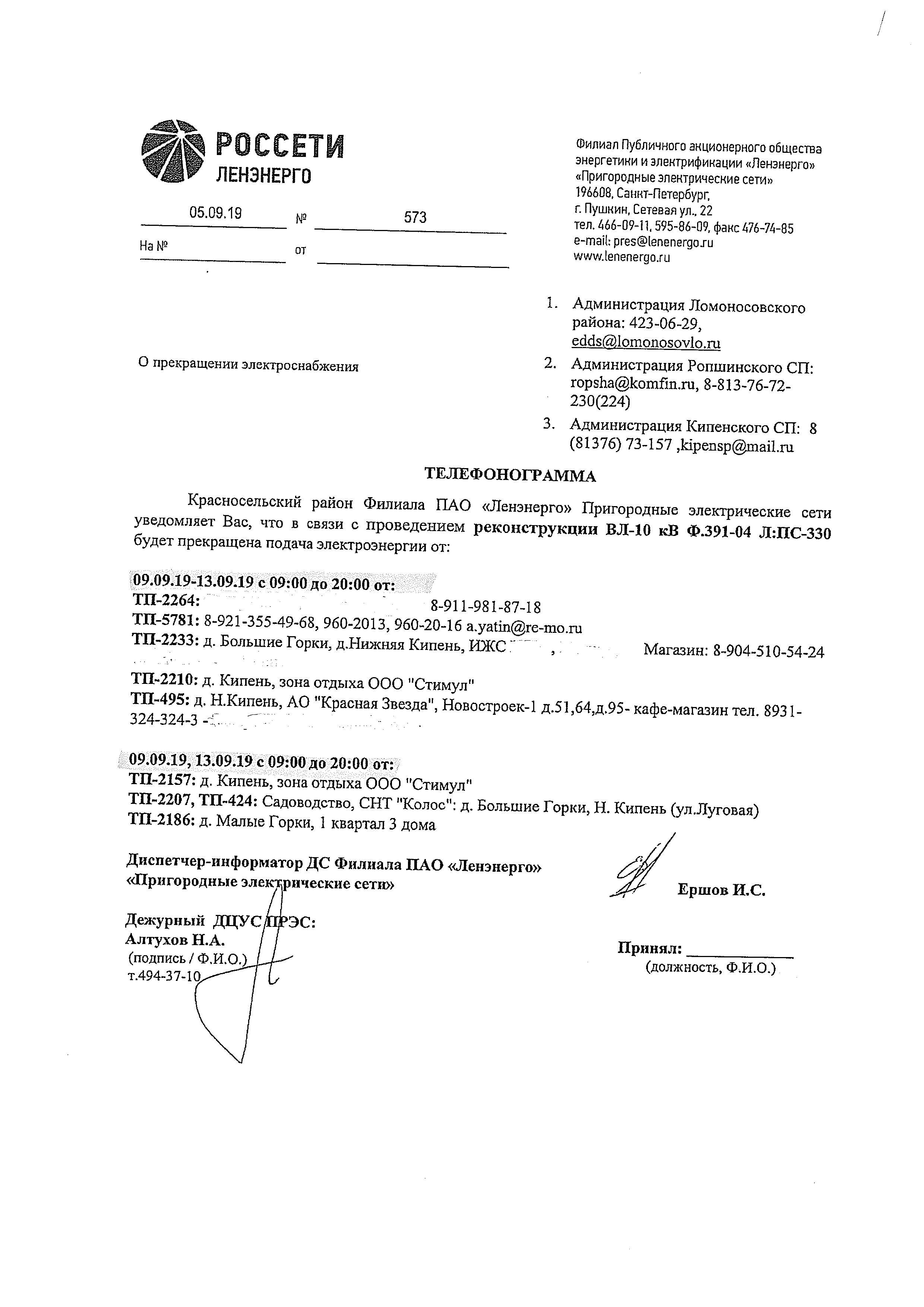 Ершов И.С 001