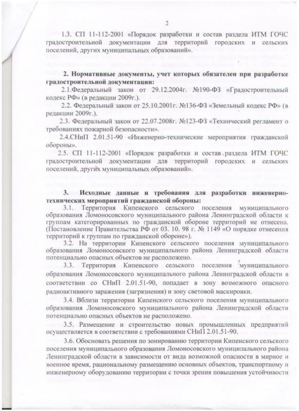 ГО и ЧС исходные требования МЧС 2