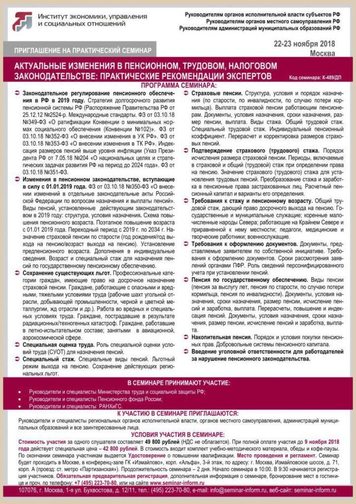 Изменения в пенсионной реформе - Практикум в Москве_1