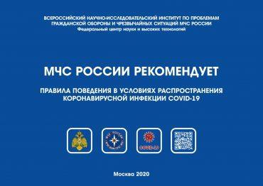 MCHS-Rossii-rekomenduet-COVID-19_1-370x262