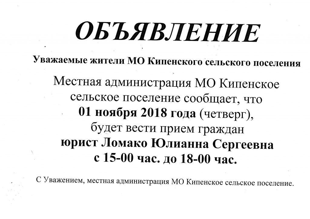 Объявление 001