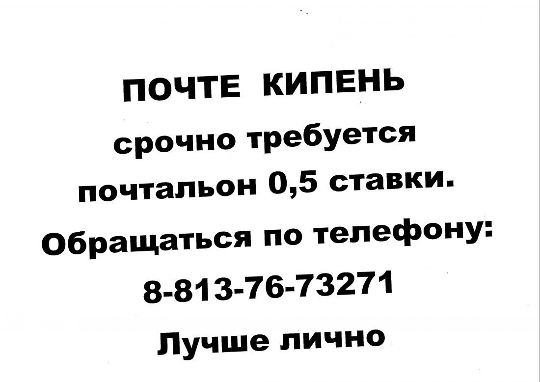 ПОЧТА 001