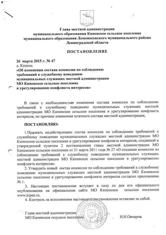 приказы министерства обороны по урегулированию конфликта интересов имеете виду значок