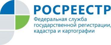 РИС. РОСРЕЕСТР.