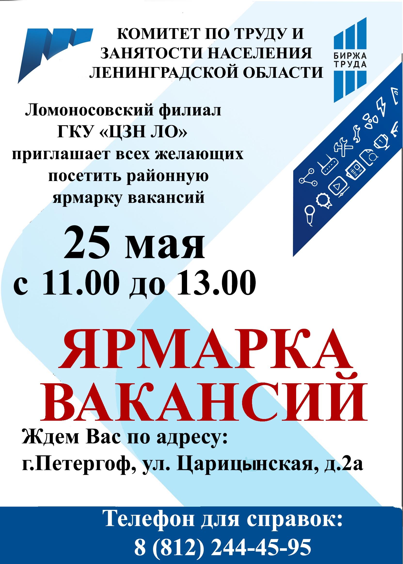 poster_vakansii prez 3 копия