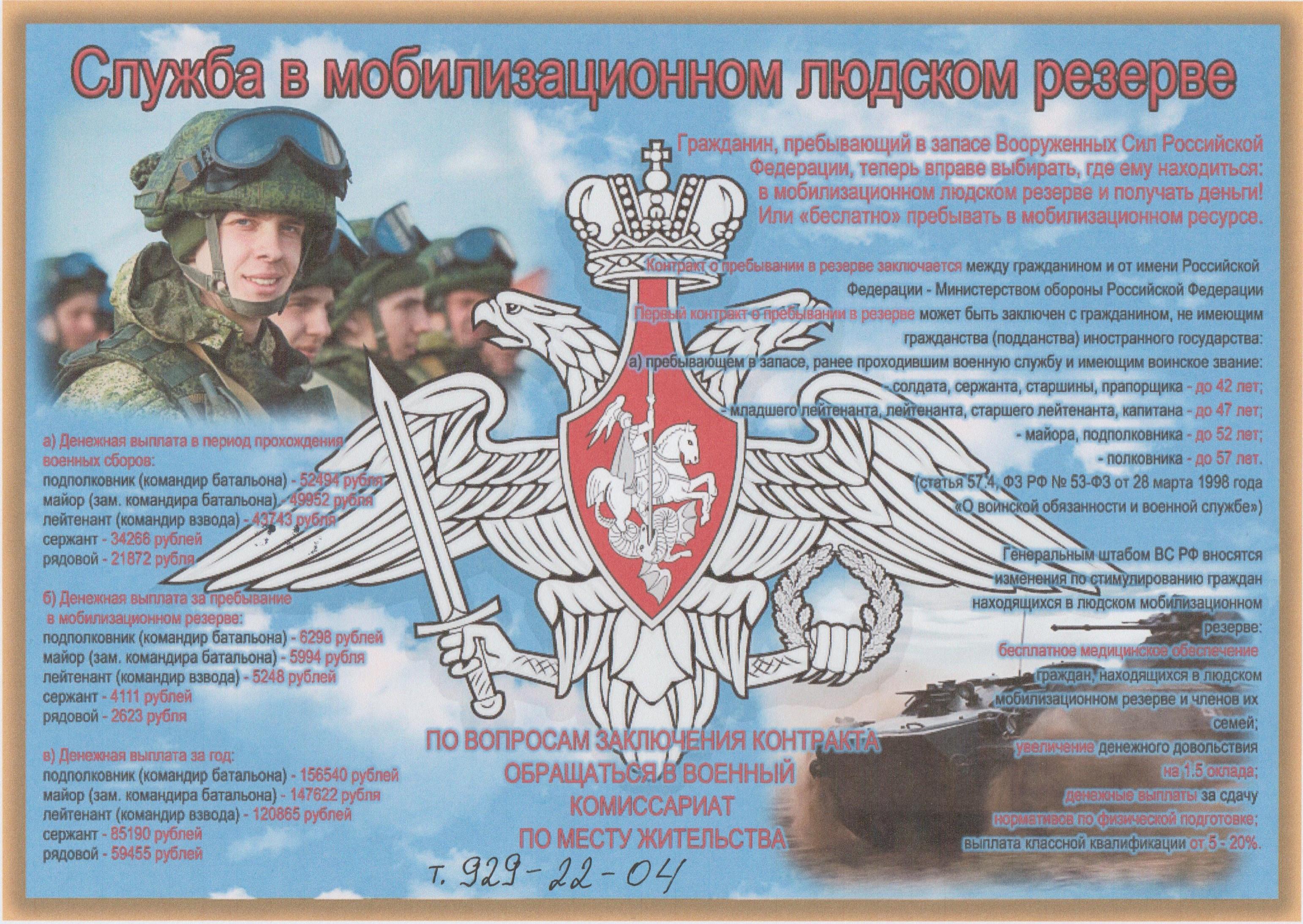 агитационный плакат 001