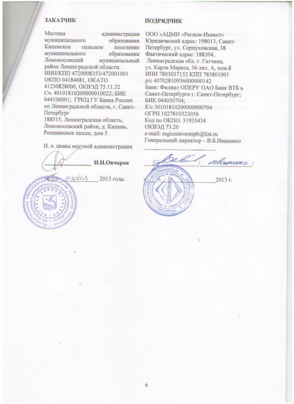 договор ГП 001