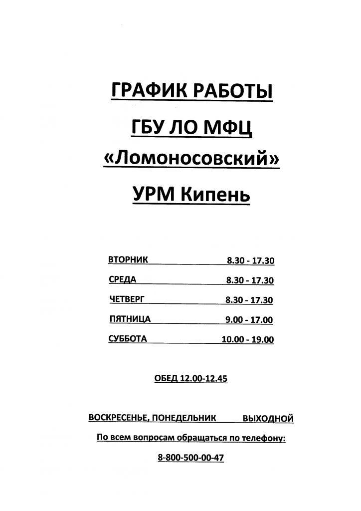 график работы ГБУ ЛО МФЦ УРМ Кипень 001