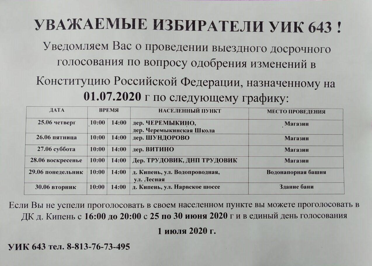 информация избирателям