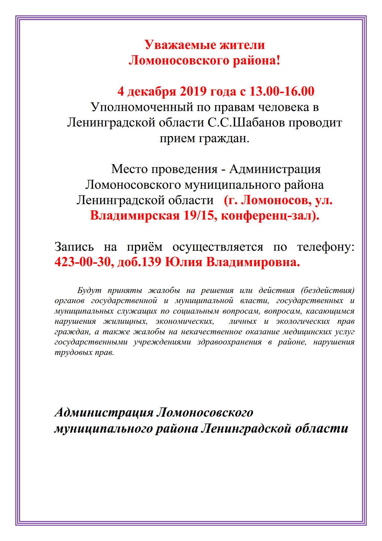 на прием Шабанова_1