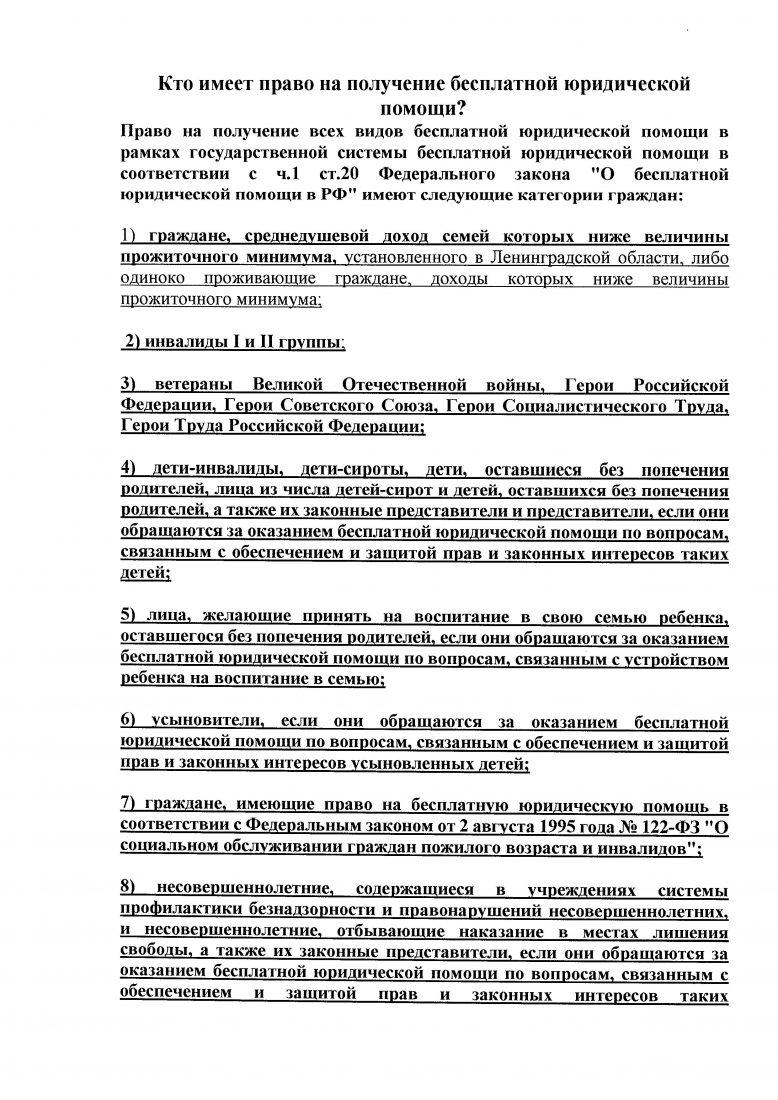 прием адвоката Ефимовой Е. В 002