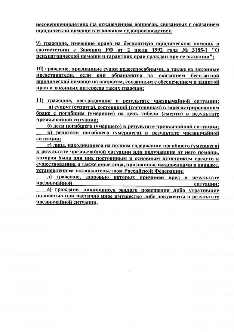 прием адвоката Ефимовой Е. В 003