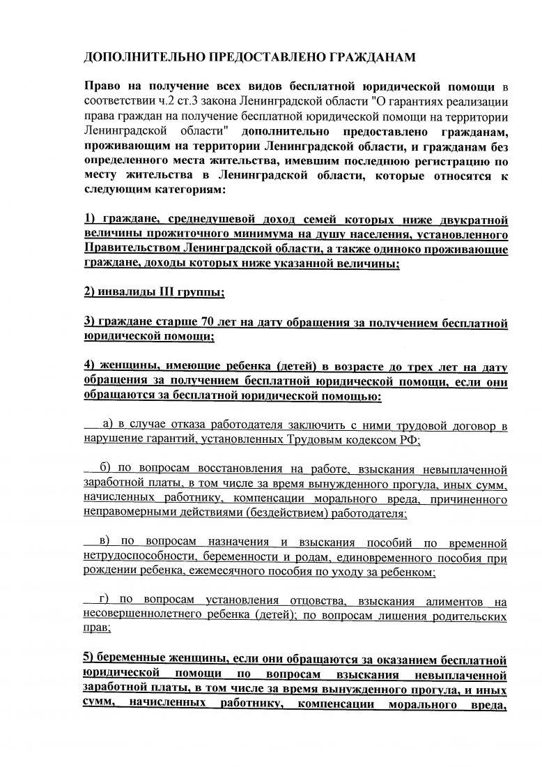 прием адвоката Ефимовой Е. В 004