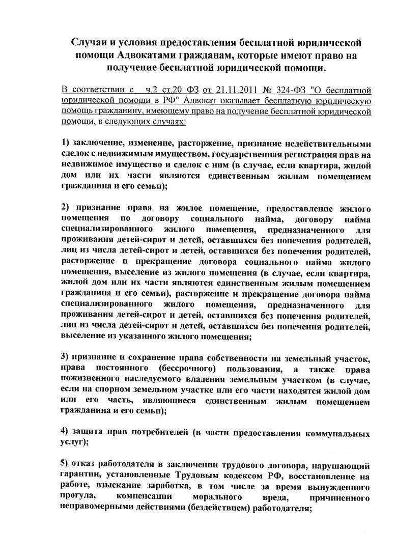 прием адвоката Ефимовой Е. В 006
