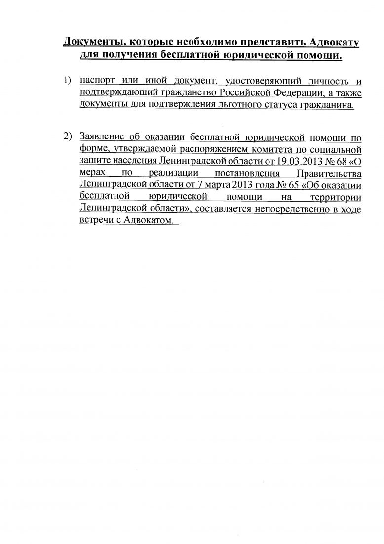 прием адвоката Ефимовой Е. В 008