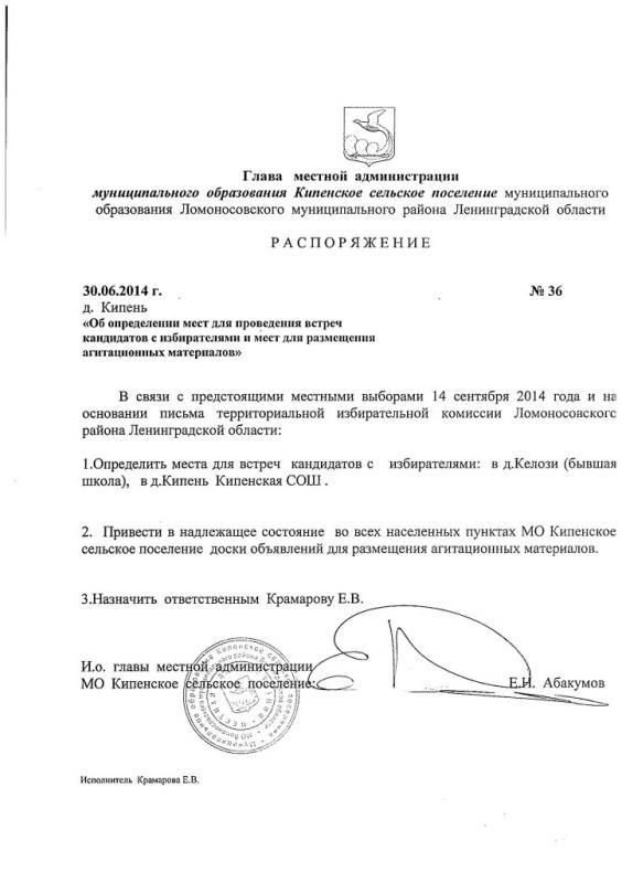 распоряжение36 от 30.06.2014 г