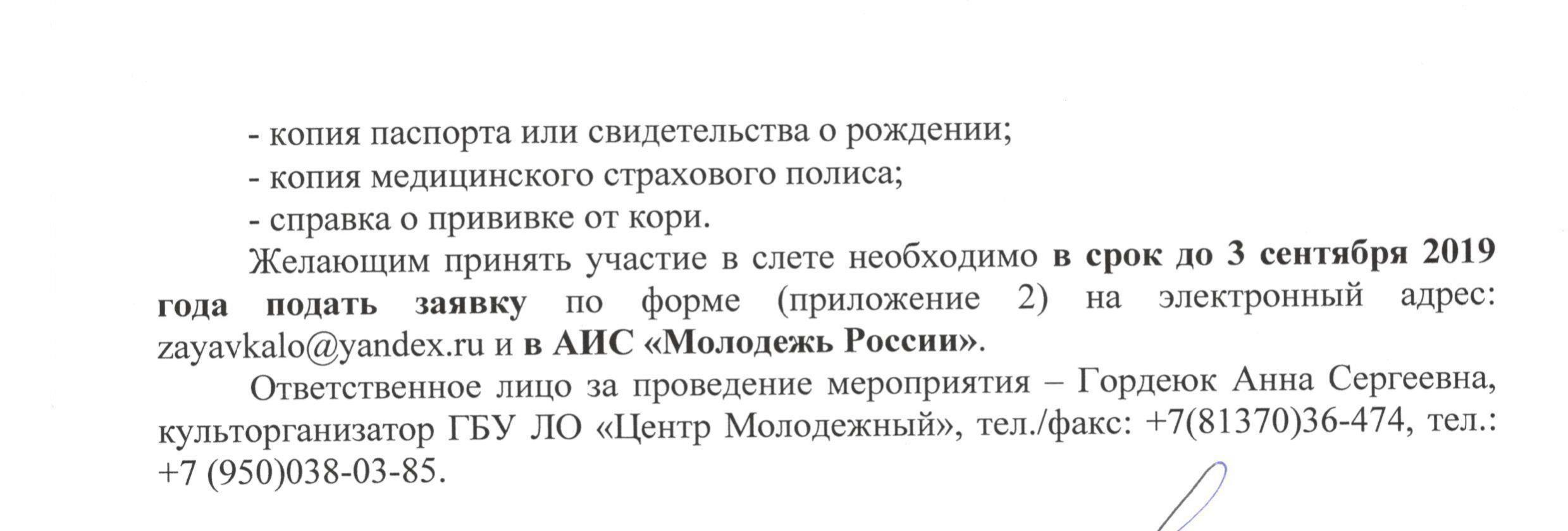 рассылка о проведении слета_02