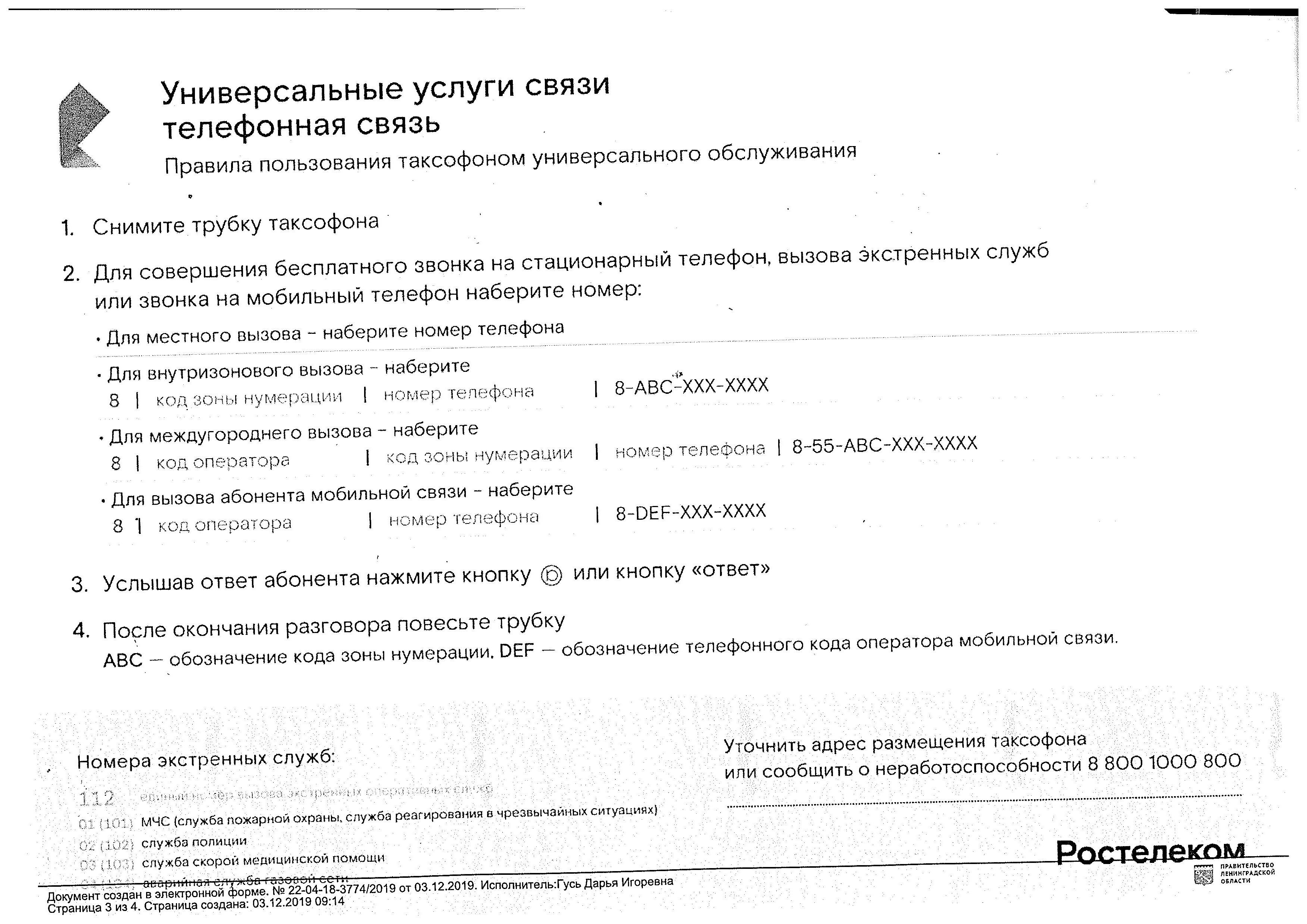 росстелеком 001
