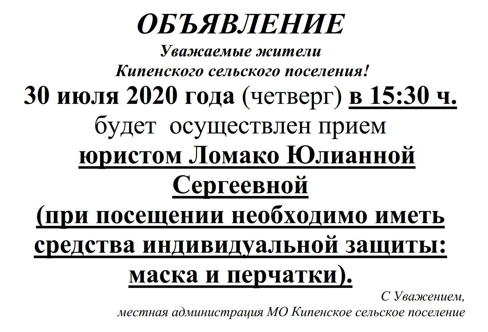 юрист Ломако Ю.С._1